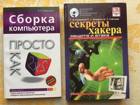 Продам книги для компьютерщиков