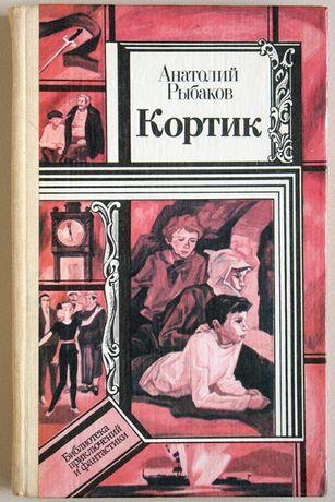 Анатолий Рыбаков Кортик детская литература приключения русский язык