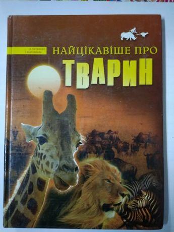 Енциклопедії- Найцікавіше про тварин , Світ лісу