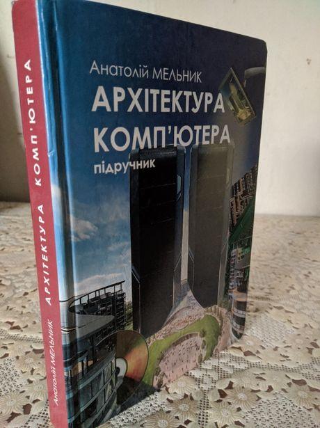 Архітектура комп'ютера. Анатолій Мельник.