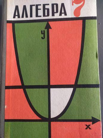 Алгебра 7 класс 1981г.