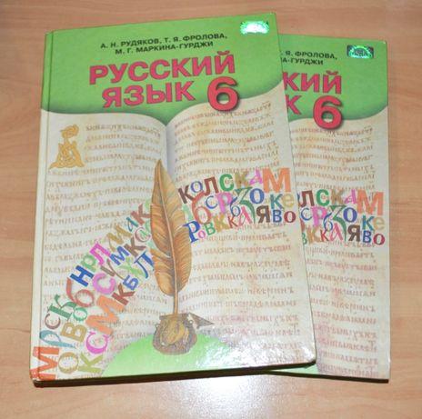 Учебник Русский язык 6 класс Рудяков Фролова Маркина-Гурджи