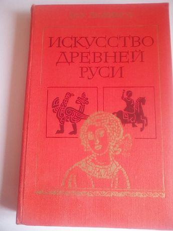 Искусство Древней Руси. ( 1981 год )
