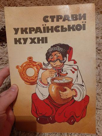 Страви української кухні книга рецептів