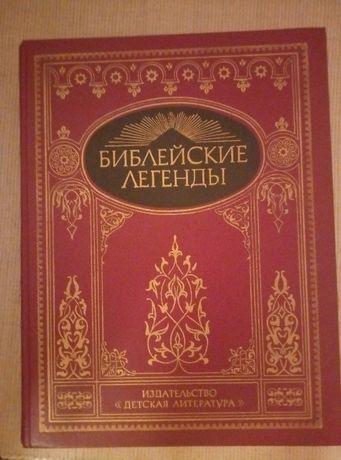 """Книга """"Библейские легенды"""" М. Письменный 1991"""