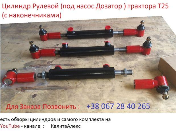 Цилиндр Рулевой трактора Т25 (под насос дозатор)