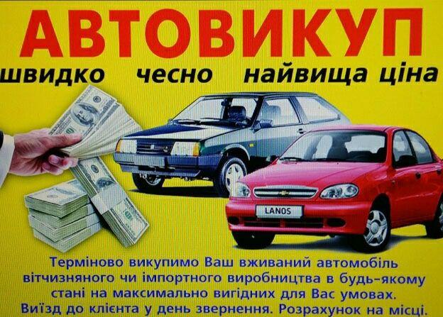 Автовикуп Черкаси та Черкаська область