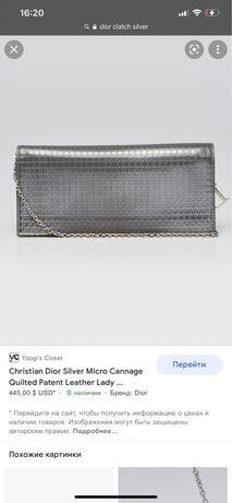 Клатч Lady Dior siver ,оригинал