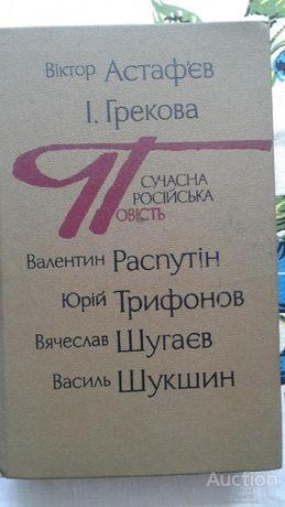 Книга Сучасна російська повість