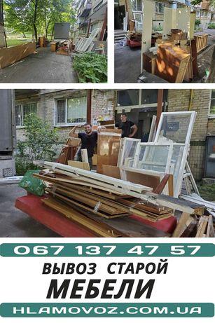 Вывоз старой мебели, вывоз мусора