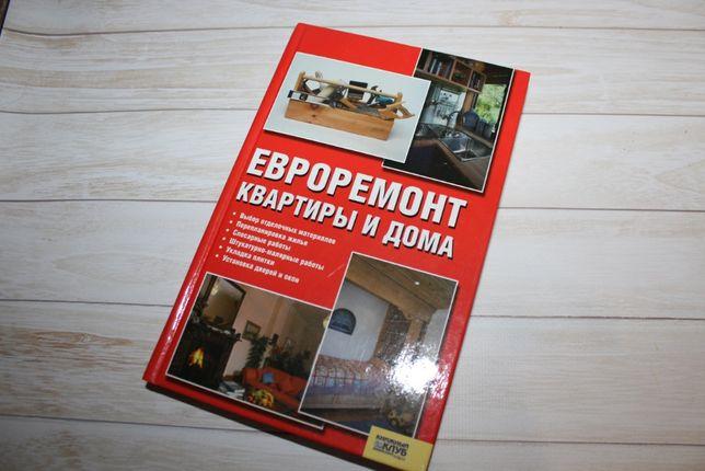Книга Евроремонт квартиры и дома