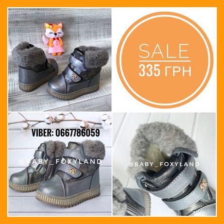 Детские зимние ботинки сапожки дитячі зимові ботінки 23 24 25 26 27 28