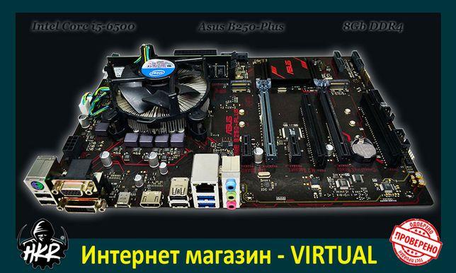 Игровой Комплект i5-6500 | Asus B250-Plus | DDR4 8Gb | s. 1151 | ATX