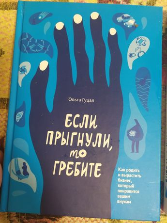 Новая книга. На русском языке и украинском