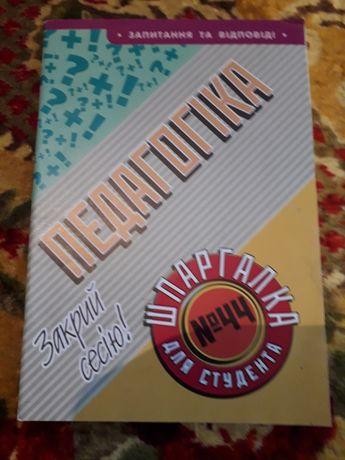 Книги для студентів педагогічних вузів