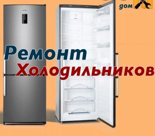 Ремонт холодильников ,качественно,только оригинальные запчасти.