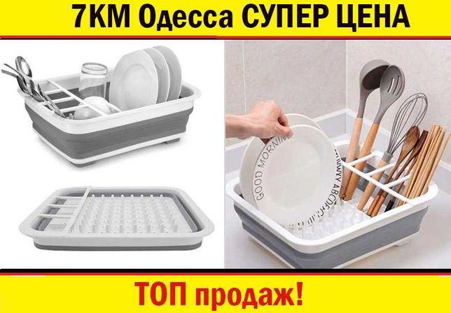 Органайзер сушилка складная для посуды и кухонных приборов силиконовая