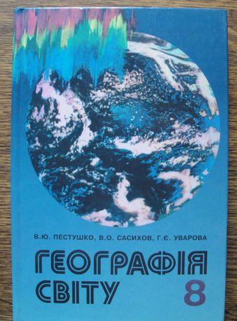 Учебник Географія Світу 8 класс. Атласы для 6 , 7 , 8 , 9 классов.
