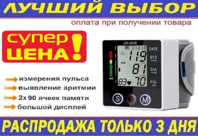 Тонометр автоматический на запястье для измерения давления, пульса