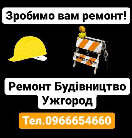 Ремонт Ужгород Будівництво