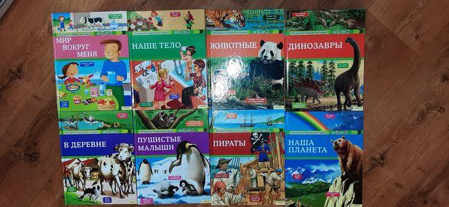 Энциклопедии для малышей 8книг