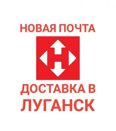 Доставка посылок в Луганск. Новая почта