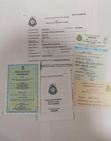 Лодка Южанка, Казанка, Днепр и любая другая поможем в Регистрации