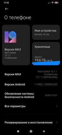 Обменяю свой Xiaomi Mi Note 10 Lite, 6/128гб