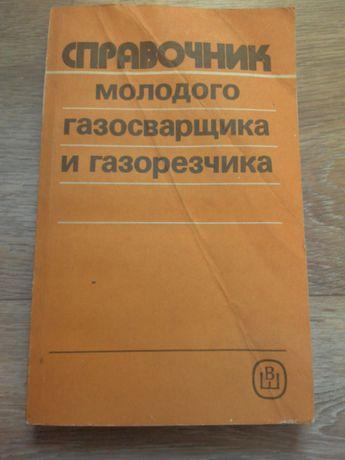 Никифоров Н. Справочник молодого газосварщика и газорезщика