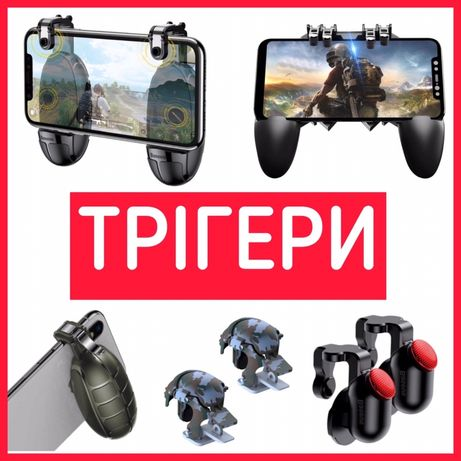 Трігери для телефона ‼️ Pubg Baseus ‼️ триггеры, пабг, курки, кнопки
