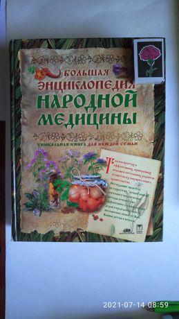 книга Большая инциклопедия народной медицины