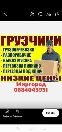 Грузчики разнорабочие Миргород