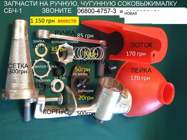 СЕТКА ручной соковыжималки (чугунной)СБЧ-1