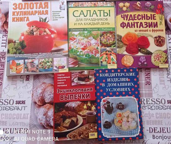 Книги читальные и.т.д