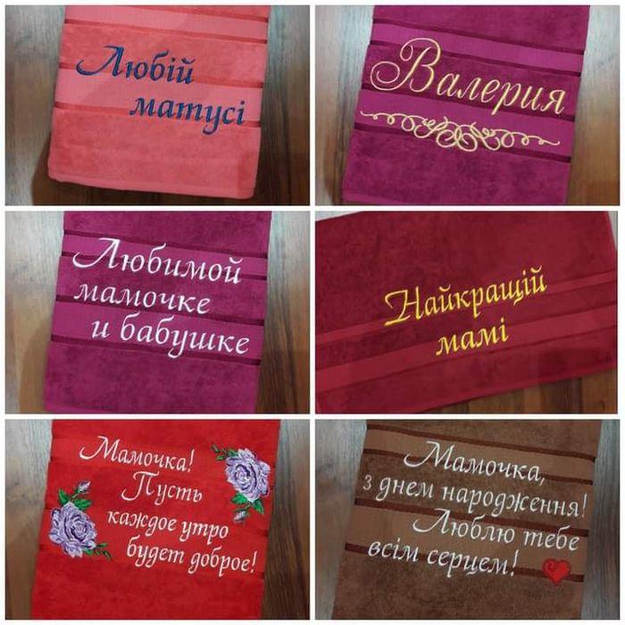 Полотенца, фартуки, подушки с вышивкой под заказ Хмельницкий - изображение 1