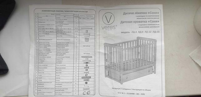"""Детская кроватка Верес """"Соня"""""""