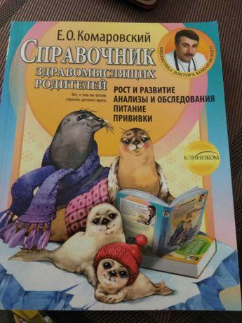 Книга новая! Справочник Комаровский