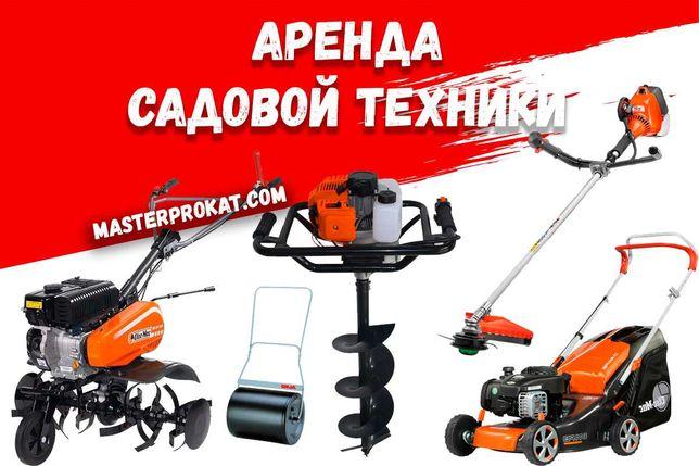 Аренда Культиватора, Прокат Газонокосилки, Мотобура, Садовый Каток