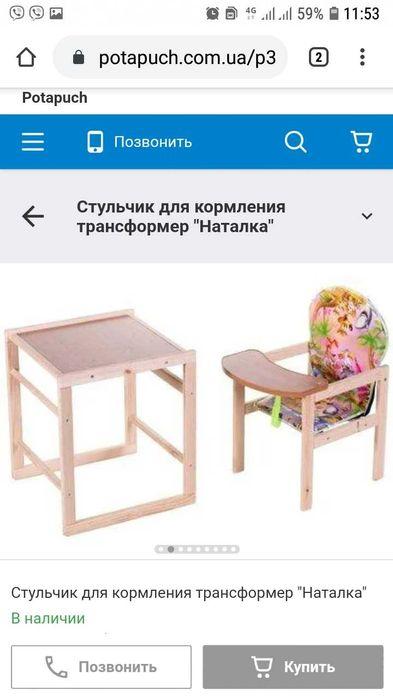 Продам столик для кормления деревяный Днепр - изображение 1