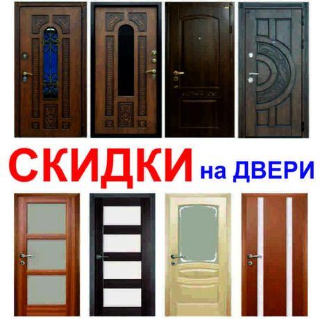 ДВЕРИ Входные Межкомнатные c Cезонными СКИДКАМИ ! (Донецк, Макеевка)