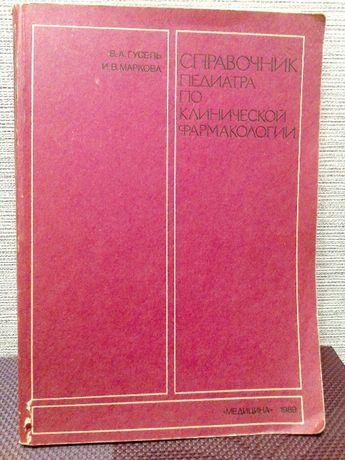 Справочник педиатра по клинической фармакологии Гусель Маркова