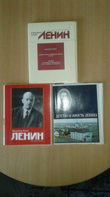 Ленинские альбомы.