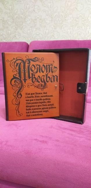 Книга: Молот Ведьм (Подарочное Издание)