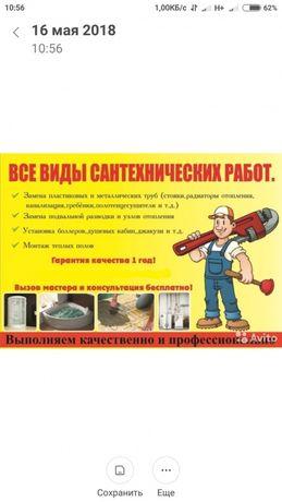 Услуги бригада сантехника