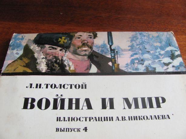 Набор открыток Л.Н.Толстой