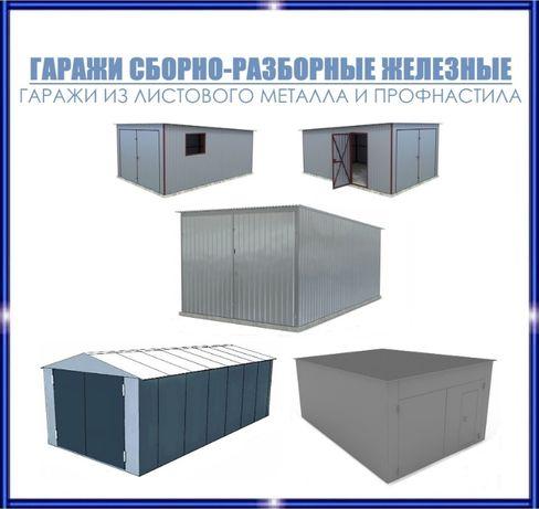 Гараж сборно-разборной из профнастила, листового металла/металлический