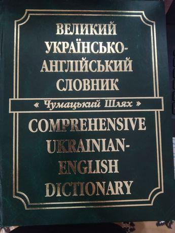Українсько-англійський словник