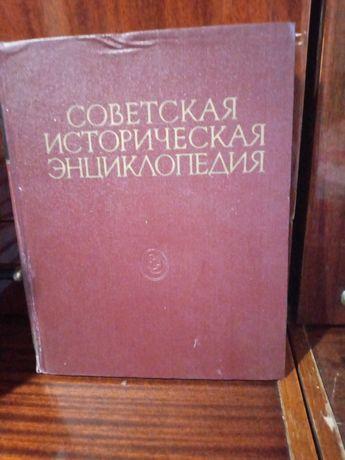 Историческая энциклопедия.