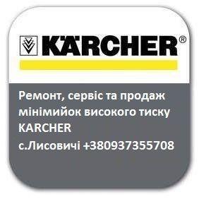 Ремонт мінімийок високого тиску KARCHER Керхер