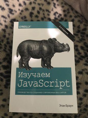 Java Script (Этан Браун)